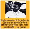 Veer Savarkar (58) (markcrystal46) Tags: marathi shivaji savarkar veer सावरकर वीर hindu damodar vinayak विनायक modi narendra rss sangh mahasbha tilak lokmanya shambhaji bajirao gandhi 1947 india bharat maharastra shivsena pravin jadhav