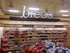 Former bread alcove (Spectrum2700) Tags: mansfield markets weis nj