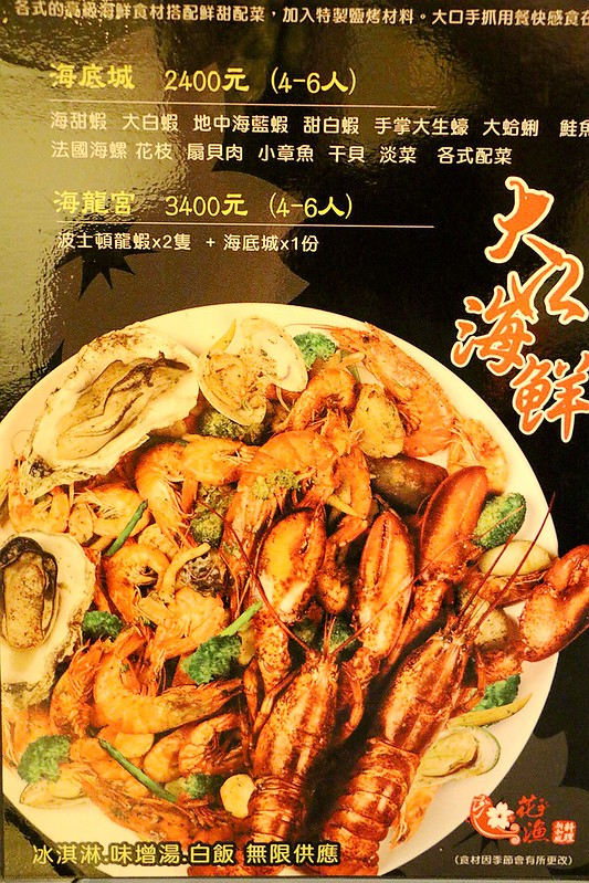 花漁新和風料理食材新鮮CP值高的日式料理26