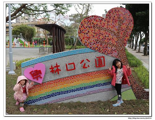 《幸福行》林口‧興林口公園 沙坑人工草皮磨石子溜滑梯 新北特色公園