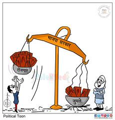 रोजगार के मामले में सिर्फ जुमले... (Talented India) Tags: talentedindia indore news indorenews इंदौर न्यूज़ इंदौरन्यूज़ cartoon bjp cartoonoftalented cartoonoftalentedindia talented