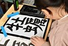 Calligraphy for the New Year 〝牡蠣〟初め (Sign-Z) Tags: nikon d500 1680mmf284evr calligraphy 牡蠣 書道 afsdxnikkor1680mmf284eedvr