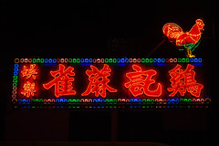 Little Red Rooster (tagois) Tags: hongkong yaumatei kowloon 油麻地 九龍 香港