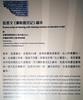 IMG_20180115_144037 (H Sinica) Tags: silkroad 香港歷史博物館 hogkongmuseumofhistory 綿亙萬里 絲綢之路 karashar