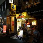 Gogo Curry, Ikebukuro thumbnail