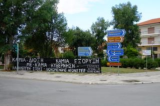 Ierissos_Hauptstrasse_DSCF5445