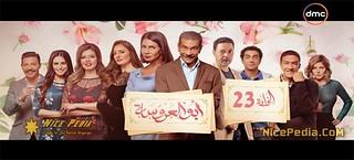مسلسل ابو العروسة - الحلقة 23 - دراما عربية مصرية - مشاهدة و تحميل اون لاين