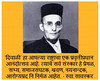 Veer Savarkar (36) (markcrystal46) Tags: marathi shivaji savarkar veer सावरकर वीर hindu damodar vinayak विनायक modi narendra rss sangh mahasbha tilak lokmanya shambhaji bajirao gandhi 1947 india bharat maharastra shivsena pravin jadhav