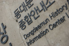 DDP SEOUL (Simplysimon30) Tags: ddp iseoulu dongdaemun design creative artistic art travel explore korea