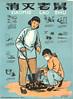 Eliminate the rats (chineseposters.net) Tags: china poster chinese propaganda 1958 woman hygiene spade surgicalmask rat