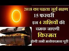 साल 2018 का पहला सूर्यग्रहण 15 फ़रवरी, इन चार राशियों की चमक जाएगी किस्मत II Astrology Tips in Hindi (nnsonline.rk) Tags: साल 2018 का पहला सूर्यग्रहण 15 फ़रवरी इन चार राशियों की चमक जाएगी किस्मत ii astrology tips hindi
