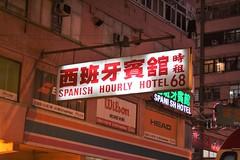 IMG_9737 (高寶銳) Tags: tsimshatsui yaumatei mongkok hongkong kowloon china