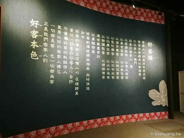 苗栗台灣客家文化館-7124694112634