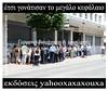 ΕΤΣΙ ΓΟΝΑΤΙΣΑΝ ΤΟ ΜΕΓΑΛΟ ΚΕΦΑΛΑΙΟ (yahooxaxaxouxa) Tags: capital controls greece syriza συριζα summer 2015