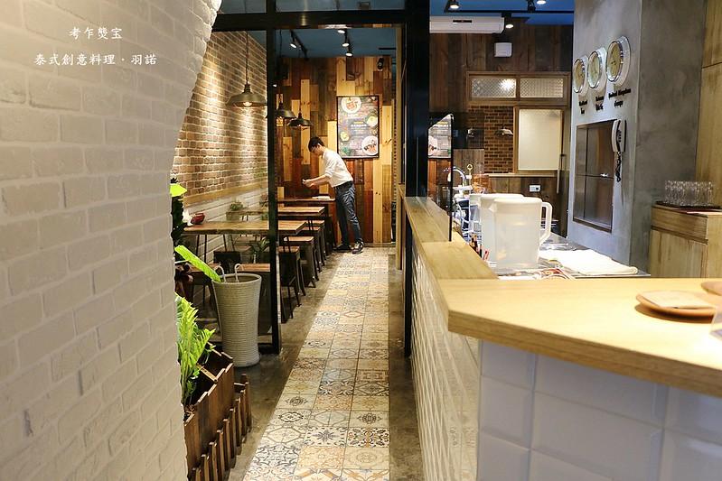 考乍熋宝泰式創意料理004
