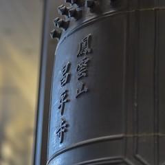 Bonshō (一期一会一枚) Tags: nikon d4s lensid147 japan bell