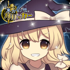 Touhou fantasy clicker RPG that can be played with one finger - Android apps - Free (jpappsdl) Tags: android apps japan japanese rpg character free attack monster battle fantasy touhou touhouproject collect coin gensokyo marisakirisame koishikomeiji satorikomeiji cirno click touhoufantasyclickerrpgthatcanbeplayedwithonefinger touhoufantasyclickerrpg chargeelement environment reimuhaikurei