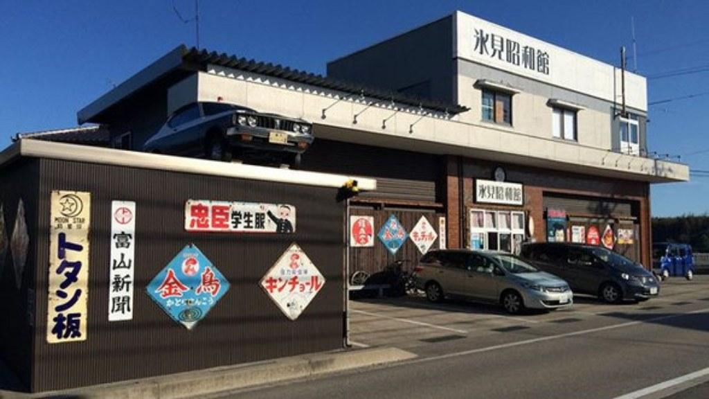 new氷見昭和館