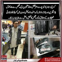 کراچی :جناح ائیر پورٹ انٹرنیشنل هولڈ مشین پر ایک شخص سے 4 پستول 8 میگزین اور 70 راؤنڈ برآمد اسلحه و ایمونیشن اوون میں کنسیلڈ تھاابتدائی تحقیقات کے مطابق مذکوره شخص کا تعلق داعش سے بتایا جا رها ھے۔ https://www.facebook.com/ShiiteMedia110/ (ShiiteMedia) Tags: shia news killing 2017 shiite media urdu pakistan islami payam aein abbas muharam 1439 ashura genocide شیعت میڈیا ، شیعہ نیوز، channel q12 shiitenews abna newa latest india alert karachi tv shiatv110
