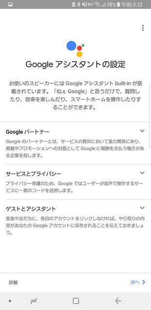 Screenshot_20171210-003345