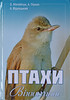 Birds of the Ukraine Region (Roger Wasley) Tags: birdsofukraine region book isbn 9789669245823 olexandermatviychuk andriypirkhal alexanderviduetsky cornelllabofornithology valleyvillage california usa authors vinnytsya