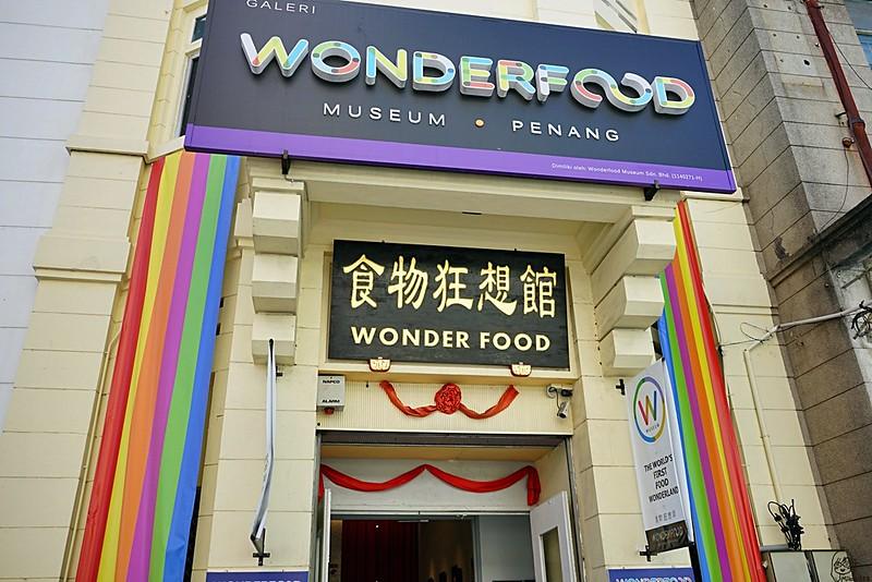 『馬來西亞。檳城』食物狂想館 全球首間美食為主題的博物館|全馬來西亞的食物都聚集在這裡了!|極樂美食&懷舊古城吃喝玩樂全記錄