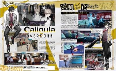 PlayStation 4版《卡里古拉:過量》用戶界面展示