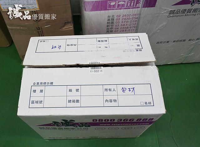 誠品搬家公司_06_台北搬家公司推薦自助搬家辦公室搬遷搬家評價搬家估價