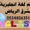 مدرس لغة انجليزية خبرة بشرق الرياض 0534806351 (lelbaia) Tags: مدرس لغة انجليزية خبرة بشرق الرياض 0534806351 classifieds اعلانات مجانية مبوبة