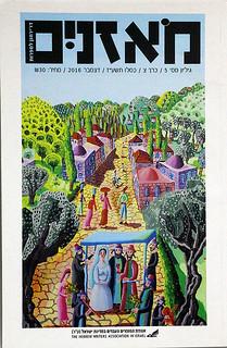 רפי פרץ צייר ישראלי הופעה בשער ירחון לספרות מאזנים אגודת הסופרים העברים במדינת ישראל