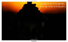 साधू भूखा भाव का... (jhureley1977) Tags: kabir rekabira कबीरकेदोहे कबीर दोहे ashutoshjhureley ashjhureley