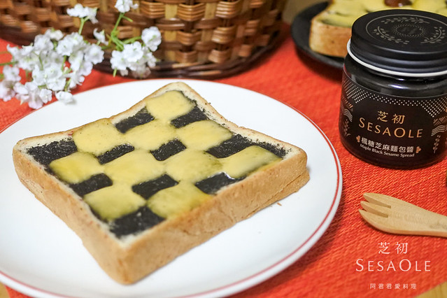 芝初SesaOle_15_芝麻調味料芝麻粉黑芝麻醬麻仁醬楓糖芝麻麵包醬_阿君君愛料理-9066