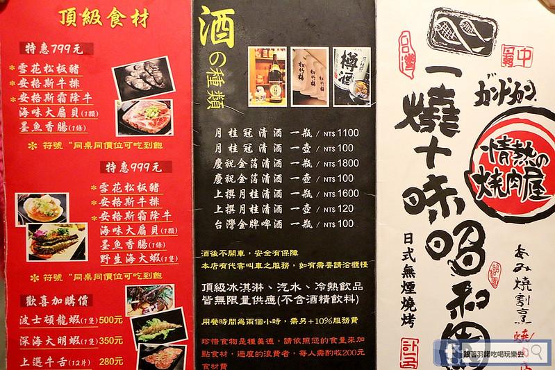 一燒十味昭和園053
