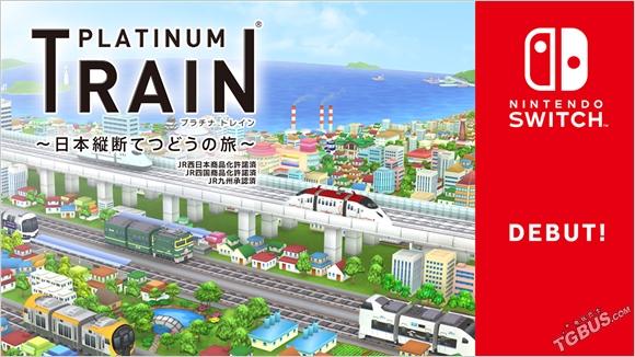 Switch版《白金列車》免費推出經典再續