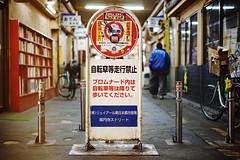 Shotengai, Koenji (Eric Flexyourhead) Tags: koenji 高円寺 suginami suginamiku 杉並区 tokyo 東京 japan 日本 city urban shotengai shoppingstreet shoppingarcade sign signboard graffiti shallowdepthoffield sonyalphaa7 zeisssonnartfe55mmf18za zeiss 55mmf18