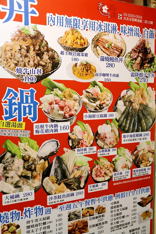 花漁新和風料理食材新鮮CP值高的日式料理05