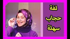 لفة حجاب سهله جدا من المتألقة جهاد .. جميل جدا (se7awjamal) Tags: لفة حجاب سهله جدا من المتألقة جهاد جميل