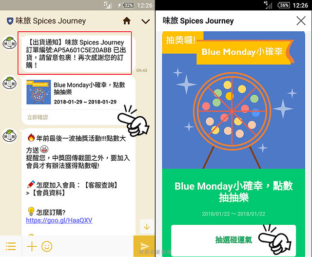 13_味旅 Spices Journey FANSbee粉絲機器人_阿君君愛料理_122615