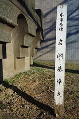 untitled by t-miki - 岩淵基準点 (東京都公共基準点・水準基標) 東京都北区志茂