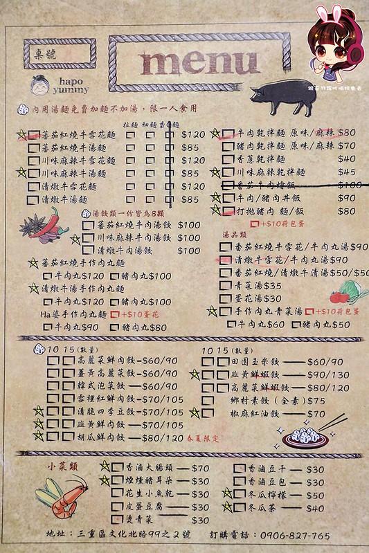 Ha婆真饌番茄紅燒牛肉三重美食022