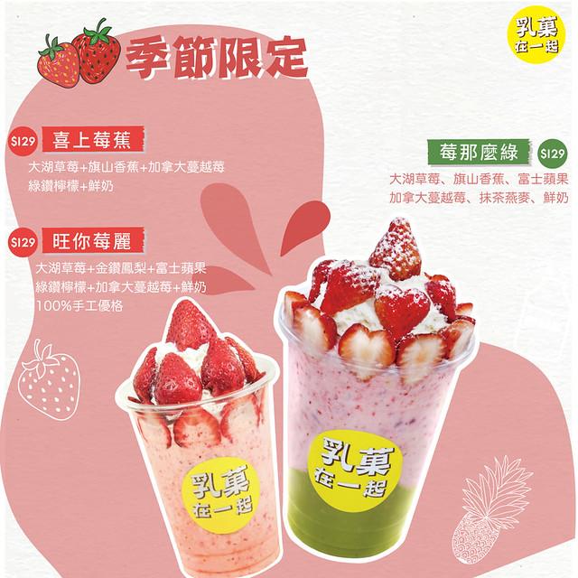 乳菓草莓果昔