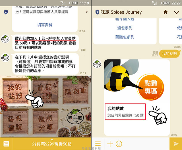04_味旅 Spices Journey FANSbee粉絲機器人_阿君君愛料理_111946