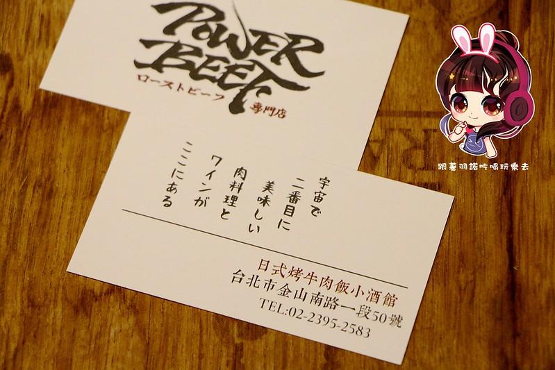 台北中正Power Beef土豪丼65
