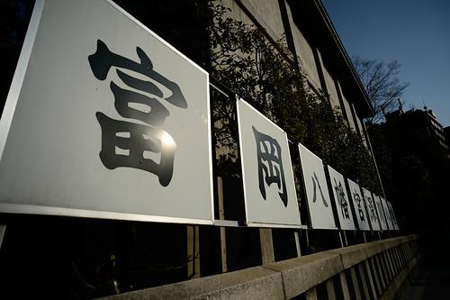 富岡八幡宮 画像16