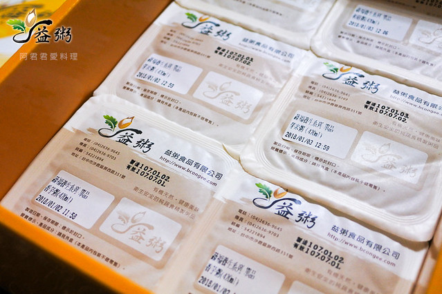 益粥_03_蔬食養生粥品孕期營養粥和菇粥芽米粥南菱粥香芋粥ABC燉粥南瓜粥_阿君君愛料理-9746