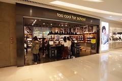 R0007273 (Kiyohide Mori) Tags: shop beautyshop mirror guangzhou tianhuan inmall benoy