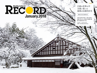 RECORD Active-U vol.122 - January 2017 /  豪商の伝統的住宅