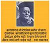 Veer Savarkar (230) (markcrystal46) Tags: marathi shivaji savarkar veer सावरकर वीर hindu damodar vinayak विनायक modi narendra rss sangh mahasbha tilak lokmanya shambhaji bajirao gandhi 1947 india bharat maharastra shivsena pravin jadhav