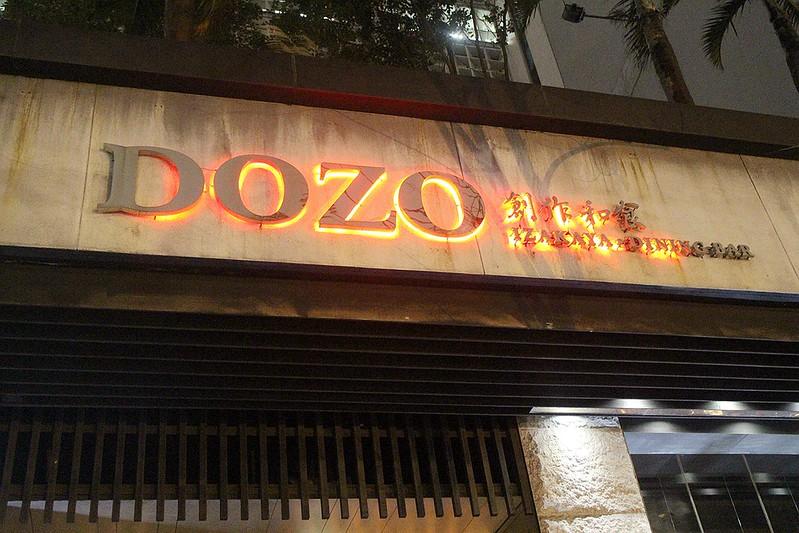 DOZO創作和食居酒屋04