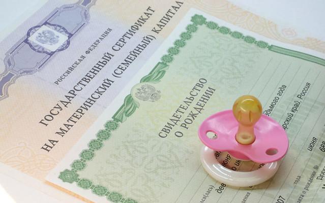 МФЦ Воронежской области начали прием заявлений наполучение маткапитала
